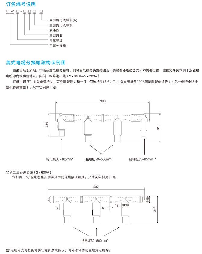 美式电缆分接箱技术参数4