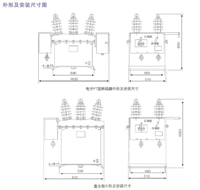 ZW8-12/630-20户外高压真空断路器型号含义3